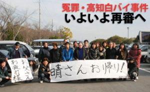 """再審 警察、検察、司法がグルになり、マスゴミも籠絡された 日本近代史で最も最低最悪な""""裁判もど"""