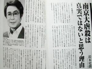 慰安婦問題の原点はここにあった!! 仙台市・公立中学での「南京事件不適切授業」    の教員と学校名!     反日教師に勝手はさせない
