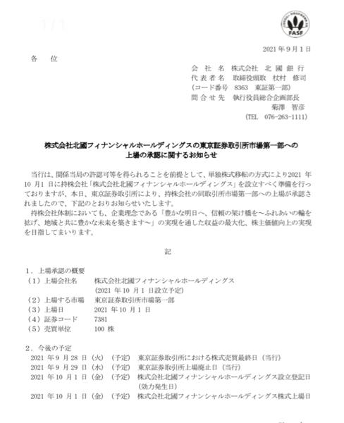 8363 - (株)北國銀行 上場は10月1日ですね