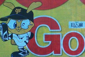 阪神を応援しない部屋 来季タイガーちゃん 是非、 リーグ優勝ネラってね! ドームで待ってるよ!!   ジャイアンツ「人事移