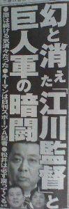 阪神を応援しない部屋 「江川監督」誕生と思ってたけど・・・。 まぁ、いいか 2016年 ヨシノブ・二岡ラインで新生ジャイア
