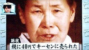 シロアリ退治はどうするのがいいでしょう ◆【慰安婦捏造詐欺の元ネタ】  朝鮮南部連続少女誘拐事件  1932年(昭和7年)から1939年(昭