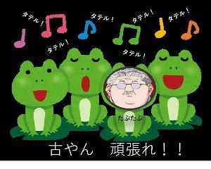 1435 - (株)TATERU ほれっ!今日も元気でタテルの唄をみんなで歌おう! タテルの唄が~♬ 聞こえてくるよ~♪ シ♪ シ♪