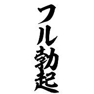1435 - (株)TATERU TATERU!!