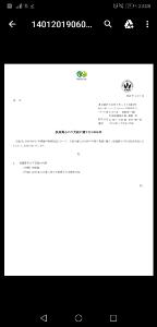 1435 - (株)TATERU 古木 ほかの企業の経営陣は潔いぞ  おまいははよ今までの配当全額返金と黒字出るまで無報酬で働けや
