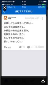 1435 - (株)Robot Home 枠の黒いスクショしか、貼れないんだろ ( ^ω^ )?