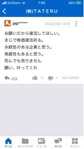 1435 - (株)Robot Home おーい脳なしjapぅ〜!! 自作自演してるスクショ貼ってみろよぉ〜(^ω^)ww
