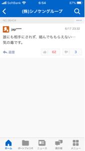 1435 - (株)Robot Home Cookie解除でイイね改ざん!! 改ざんは良くないですよ…