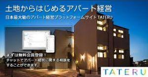 1435 - (株)TATERU アパート経営で年収アップ。一部の人は思い通りに行っているのかもしれませんね。うまくいかなかった人もい