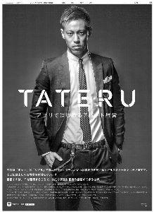 1435 - (株)TATERU この会社は全く魅力のない悪徳会社かといえばそういう感じでもないです。 ちょっと過剰反応している感じが