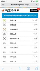 6758 - ソニー(株) >日経の記事 >私立中学入試の問題(国語、社会)に最適では? > >灘中とか