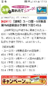 6758 - ソニー(株) ダウ板はお祭り騒ぎです!