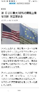 6758 - ソニー(株) こんなの好き? 米 EUに関税上乗せ方針! NHKより