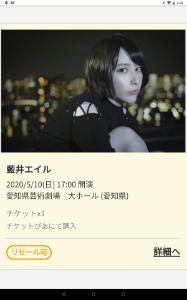 6758 - ソニー(株) 結構チケットとれる!