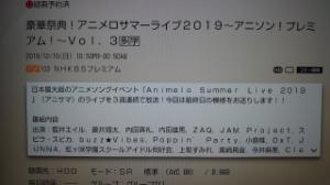 6758 - ソニー(株) アニサマ 2019最終日! BSプレミアムにてPM10:50から。