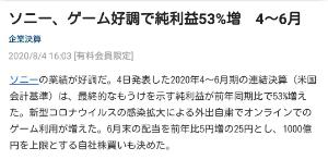 6758 - ソニー(株) わお。
