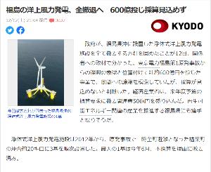 1893 - 五洋建設(株) 福島沖の洋上風力発電で失敗してます。