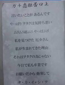 チーム8 ガチ恋拒否向上www