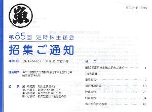 8045 - 横浜丸魚(株) 【 株主優待 到着 】 (100株) 1,000円クオカード  ※図柄は、昨年と一緒です ー。