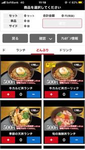 3390 - INEST(株) スマホでEPARKのくら寿司テイクアウト 車で店舗に向かいながら到着10分前に注文、到着すると既に包