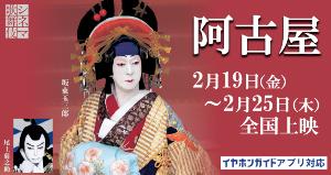 9601 - 松竹(株) 2月19日(金)~年2月25日(木)  シネマ歌舞伎<第26弾> 【 阿古屋(あこや)