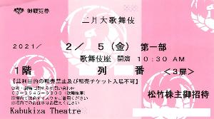 9601 - 松竹(株) 優待当選で、「歌舞伎座」行ってきました。 今回は第二・三部が人気なので、第一部はかなり空いていました