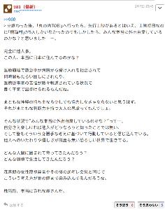 """9601 - 松竹(株) 5分経ってないのに""""そう思わない""""が大量に付く。 楽しいか、株階段?"""