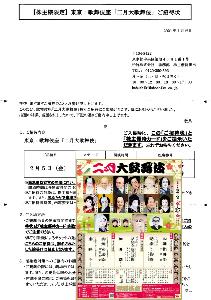 """9601 - 松竹(株) 【 """"当選""""通知 到着 】 歌舞伎座「二月大歌舞伎」  ※2月7日までの外出"""