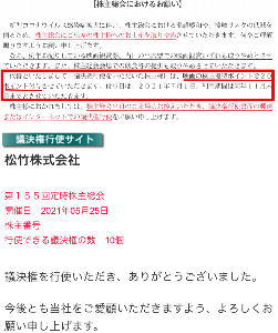 9601 - 松竹(株) 【 議決権行使書 到着 】 行使で、優待20ポイント付与 -。