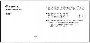 """9601 - 松竹(株) 【 優待""""案内""""等 到着 】   ※5月末期限 あと残130ポイント。 劇場"""