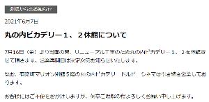 9601 - 松竹(株) 本館 「丸の内ピカデリー1、2」は、休館中。  別館  「DolbyCinema」は元々、松竹株主カ