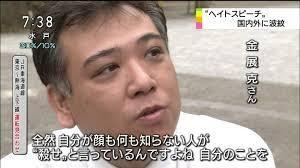橋下 徹は逸材 経済産業省、しばき隊の在日韓国人弁理士を懲戒処分に   弁理士 金(きん) 展(のぶ)克(かつ)