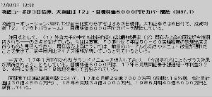 3097 - (株)物語コーポレーション こんなニュースが出ていました!買いですね!!・・・(^○^)