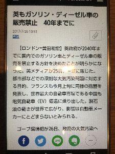 7269 - スズキ(株) 日経ニュース速報‼️     イギリスもEV自動車へ‼️     日本の自動車メーカーでEV自動車で