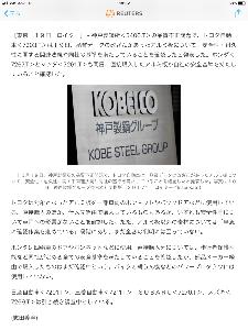 7269 - スズキ(株) 神戸製鋼問題にしてもトヨタの対応は速いね‼️     隠ぺい主義のスズキの対応は⁉️