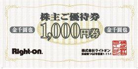 7445 - (株)ライトオン ライトオンの株主優待は1000円券を1度にまとめて何枚でも使えますか?
