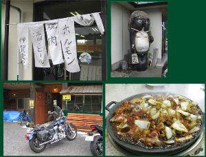 ソロでボチボチとツーリングを楽しんでます 一部のバイク乗りで有名隠れた食堂 亀八食堂に負けずとも劣らない 天下の伊賀食堂 ここのホルモン定食は