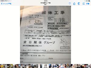 1868 - 三井ホーム(株) 東京都環境局が不法投棄の実態を調査中か⁉️  マニフェスト回収不能な悪質ブローカーのFAX営業にご注