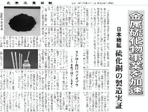 5729 - 日本精鉱(株) 有料部分、金属硫化物は次世代電池の本命とされる全固体電池の固体電解質として採用される可能性があり、日