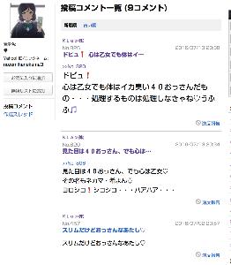 あんこ証券 なりすましアカウントで変態投稿する佐倉杏子