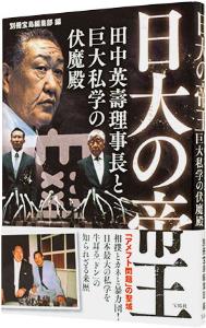 8890 - (株)レーサム またまた日本大学ラグビー部で不祥事でつ ヘッドコーチの男性は昨年4~5月に寮内で未成年の部員に飲酒を