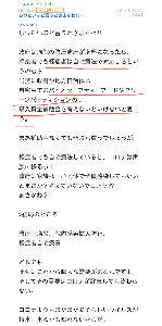 6291 - 日本エアーテック(株)  今年の2月の時点で 国が感染者は自宅療養しろって言うてくるのを予想していた人がいた。 補助金のこと