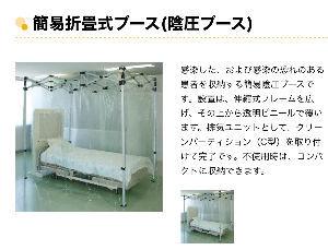 6291 - 日本エアーテック(株) ほんとうは クリーンパーティションの入った陰圧簡易ブースが家庭内感染防止には一番 いいんですけどね!