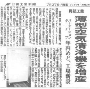 6291 - 日本エアーテック(株) 日本エアーテック越谷新工場と岡部工業の伊勢崎市クリーンパーティション新工場の本格稼働が待たれるところ