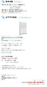 6291 - 日本エアーテック(株) 本日のお知らせIR  新商品の 抗菌クリーンパーティションの定価分かりました。  ◯クリーン仕様 税