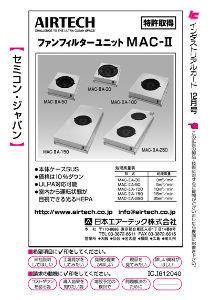 6291 - 日本エアーテック(株) 第45回 SEMICON JAPANのリアル展示会開催を決定 バーチャル展示会を併設、2021年12