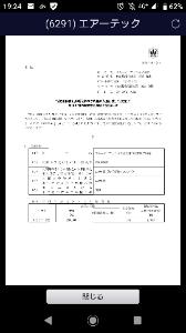 6291 - 日本エアーテック(株) おつかれさまです。 エアーテックのMSワラントってもう行使終わってますよね…? まだ重