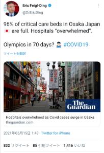 6291 - 日本エアーテック(株) 【ohyan news】大阪の医療状況やばいでーって海外でもニュースに