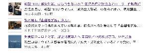 6291 - 日本エアーテック(株) 飲食店の空気重視の《やまなしモデル認証》  昨日の青森県に続いて、熊本県も導入へ!