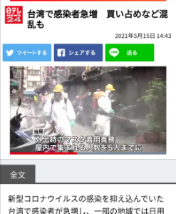 6291 - 日本エアーテック(株) 台湾も感染拡大しつつあるけど、こんな街中を除菌する意味はあるんか?ってエアテクホルダーとしては思って